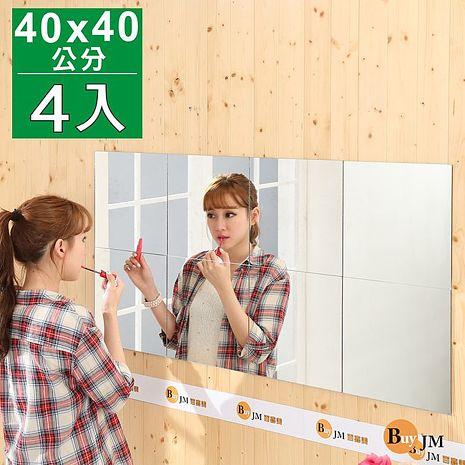Buyjm莉亞加大版壁貼鏡/裸鏡/4片組/40*40cm