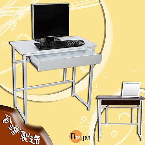 《BuyJM》吉米附抽屜工作桌/電腦桌(寬80公分)
