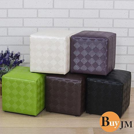 《BuyJM》菱格紋四方椅/沙發凳-5色