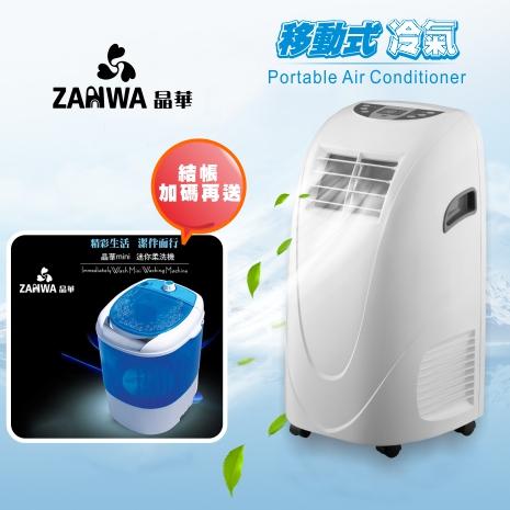 ZANWA晶華 移動式冷氣機/除濕機/空調機 ZW-LD08C(贈送迷你柔洗機)