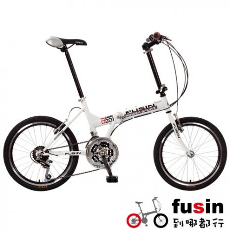 【FUSIN】城市小摺F201◎20吋21速折疊自行車