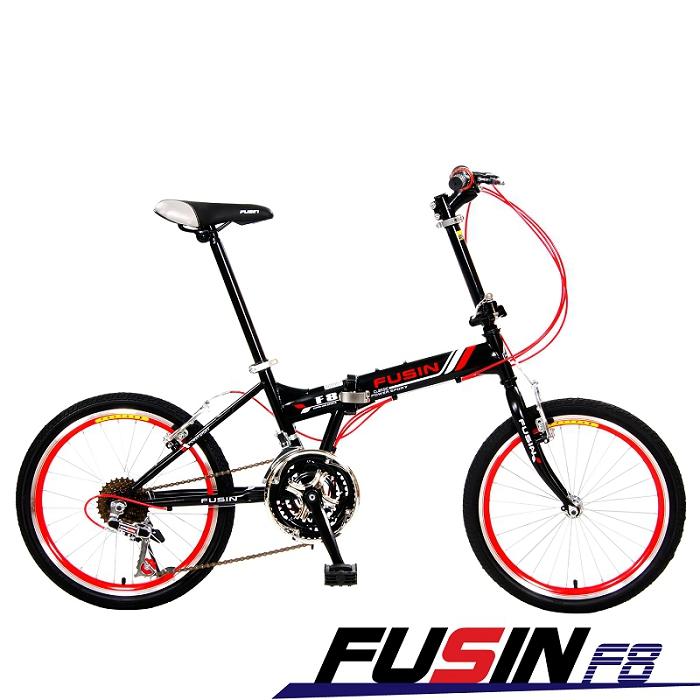 【FUSIN】 F8 飛葉精靈 20吋24速 摺疊車 搭配高CP值彩色線管鋁合金輪圈(繽紛六色任選)(DIY調整)