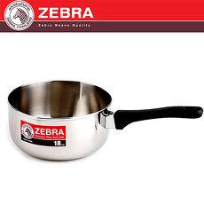 ~斑馬ZEBRA~ ^#304不鏽鋼雪平鍋18cm_1.5L