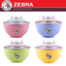 ~斑馬ZEBRA~ ^#304不鏽鋼彩色獨享隔熱麵碗^(附蓋^)1000ml