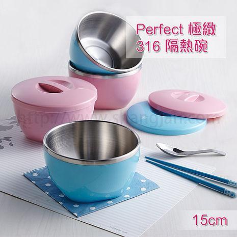 【理想PERFECT】極致#316不鏽鋼雙層隔熱碗/1000ml
