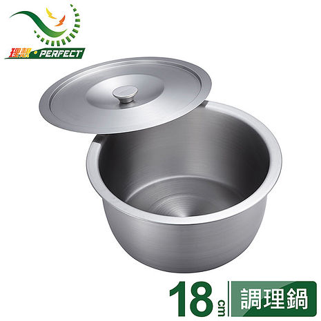 【台灣理想PERFECT】精巧304不鏽鋼調理鍋/(18cm附蓋)