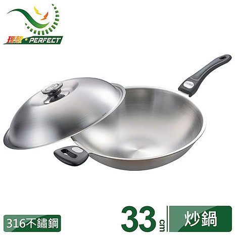【台灣理想PERFECT】 極致316不鏽鋼七層炒鍋/33cm(單把)