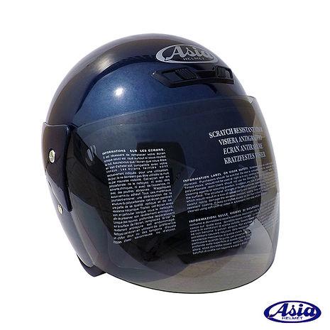 ASIA FreeStyle A702 3/4罩式安全帽 深藍