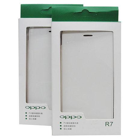 OPPO R7 原廠側掀式皮套