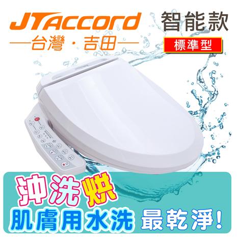 【JTAccord 台灣吉田】智能微電腦馬桶座(JT-200A標準版)