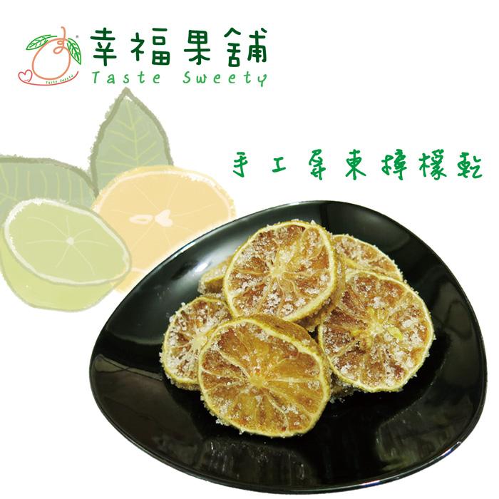 【幸福果舖】手工屏東檸檬乾3包組(140g/包)