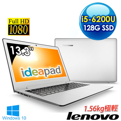 【贈 光學滑鼠】Lenovo IdeaPad 500s 13ISK 80Q2007XTW 13.3吋FHD筆電 (i5-6200U/4G/128G SSD/Win10/白)