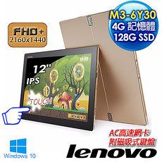 ~瘋狂特殺~Lenovo MIIX 700 12ISK 80QL00G8TW 12吋FHD