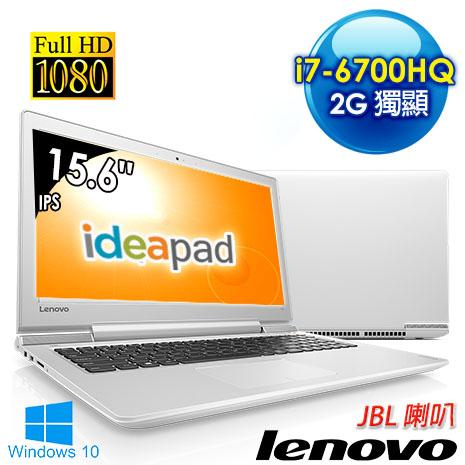 【送Mcafee防毒 3年】Lenovo IdeaPad 700 15ISK 80RU0055TW 15.6吋FHD筆電 (i7-6700HQ/4G/2G獨/1TB/Win10)