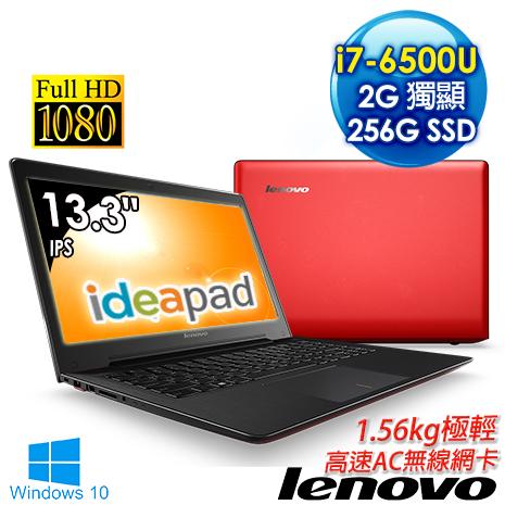 【送原廠變壓器】Lenovo IdeaPad 500s 13ISK 80Q200BCTW 13.3吋FHD筆電 (i7-6500U/8G/2G獨/256G SSD/Win10/紅)