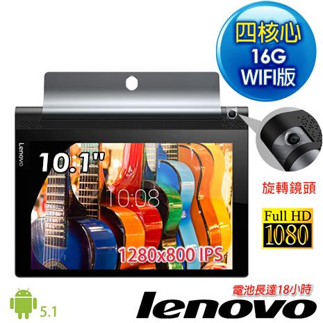 Lenovo YOGA TAB 3 四核心 10.1吋180度翻轉鏡頭平板-YT3-X50F(16G黑-WIFI版)