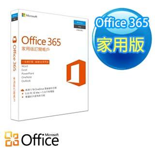 Microsoft Office 365家用版PKC產品金鑰(一年版)