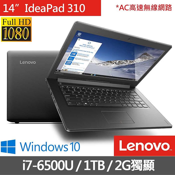 【贈 光學滑鼠】Lenovo IdeaPad310 14ISK 80SL001JTW 14吋FHD尊爵黑效能筆電 (i7-6500U/4G/2G獨/1TB/Win10)
