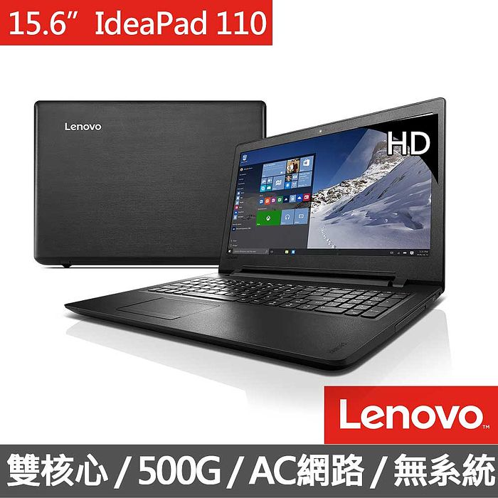 【贈 光學滑鼠】Lenovo IdeaPad 110  15IBR80T70026TW  15.6吋HD Intel N3060雙核心 內顯 燒錄筆電 (4G/500G/無作業系統)