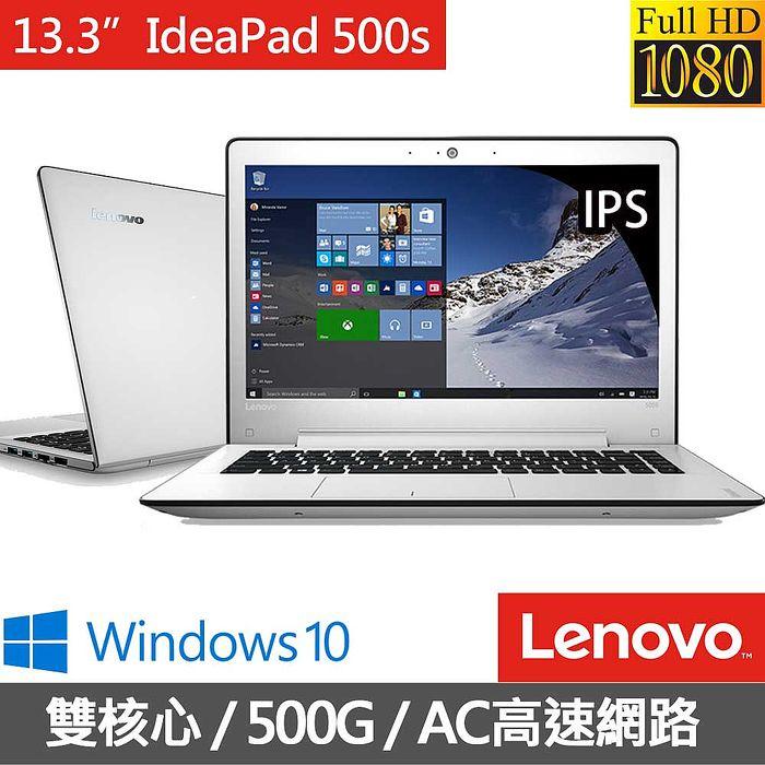 【贈 光學滑鼠】Lenovo IdeaPad 500s 13ISK 80Q200CATW 13.3吋FHD筆電 (Intel4405U/4G/500G /Win10/白)