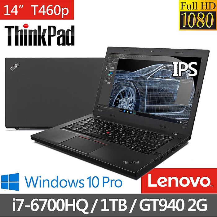 ★加送office 365★  Lenovo ThinkPad T460p20FWA01LTW  14.1吋FHD畫質筆電 (i7-6700U/8G/2G獨顯/1TB/Win10 Pro)
