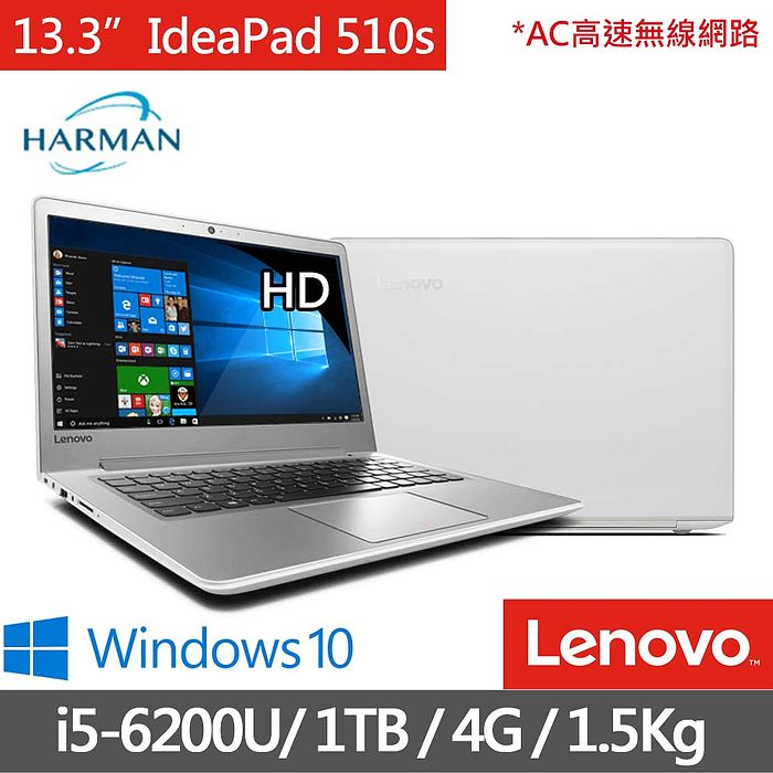 【贈 光學滑鼠】Lenovo IdeaPad-510s 13ISK 80SJ0072TW  13.3吋時尚白輕巧效能筆電 (i5-6200U/內顯/4GB/ 1TB/ Win10)