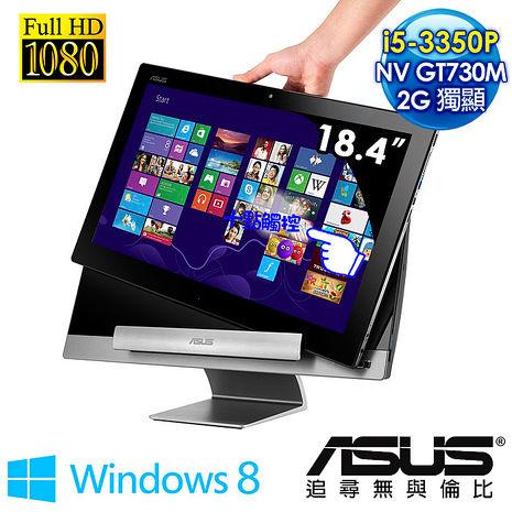 ASUS華碩 P1801-3355A8G 18.4吋FHD i5-3350P NV GT730M 2G獨顯 1TB大容量 10點觸控平板智慧變形電腦