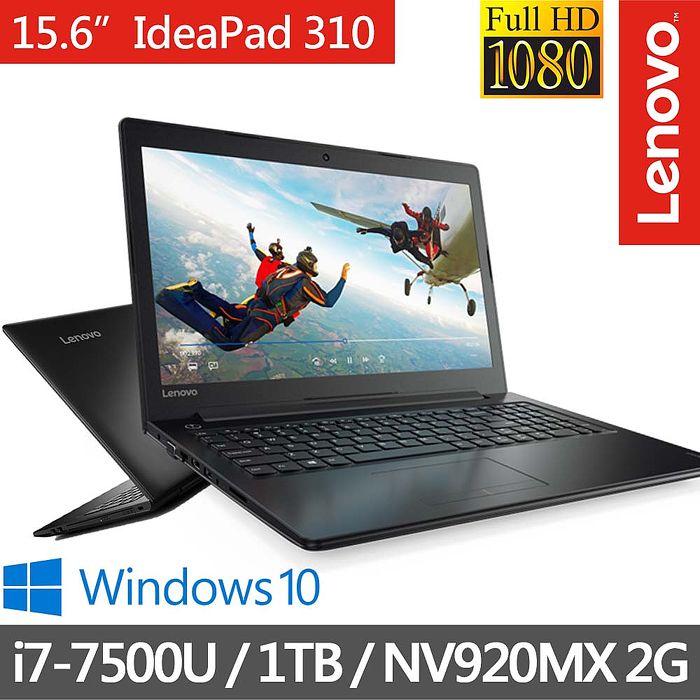 Lenovo IdeaPad310 15IKB 80TV00RGTW 15.6吋FHD高效能筆電 (i7-7500U/4G/2G獨/1TB/Win10)