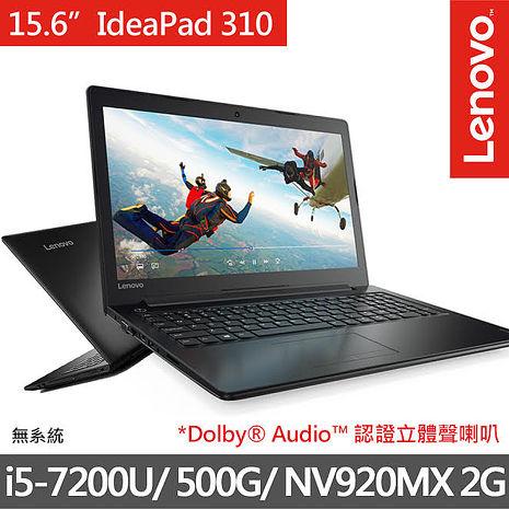 Lenovo IdeaPad 310-15IKB 80TV00RHTW 15.6吋HD超值筆電 (i5-7200U/4G/2G獨/500GB/★無作業系統★)