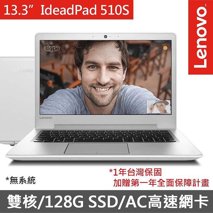 Lenovo IdeaPad-510s 13ISK  80SJ008JTW 13.3吋超值筆電 (雙核心4405U/4GB/128G SSD/  無系統)