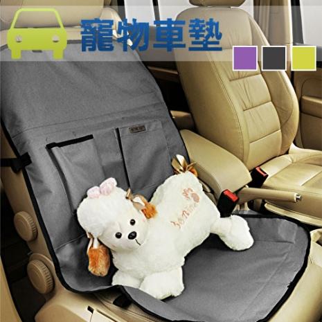 多功能實用副駕駛座寵物車墊(附置物袋)