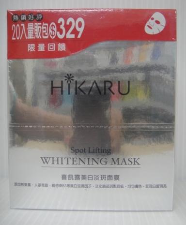 HIKARU-美白淡斑面膜20片/盒
