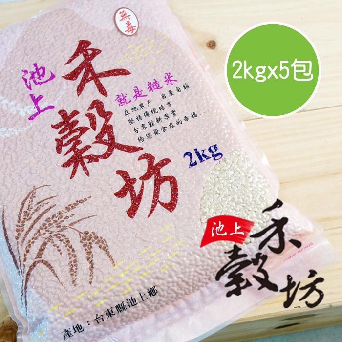 預購【陽光市集】池上禾穀坊糙米(2kgx5包)