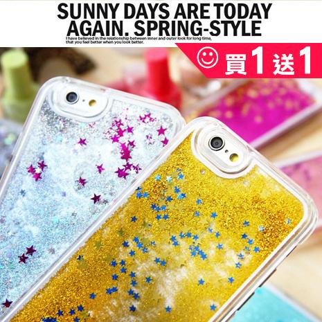 2入【ifive】iPhone 6/6S 星星流沙手機保護殼