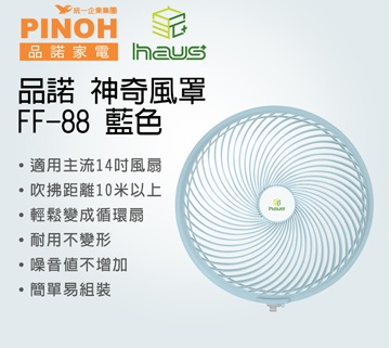 PINOH品諾 神奇風罩(白色) FF-88 讓家中風扇輕鬆變成循環扇