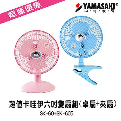 YAMASAKI 山崎家電 優賞6吋桌夾扇組 ( SK-60+SK-605 )