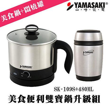 [YAMASAKI山崎家電]  美食便利雙寶鍋升級組 SK-109S+480ML
