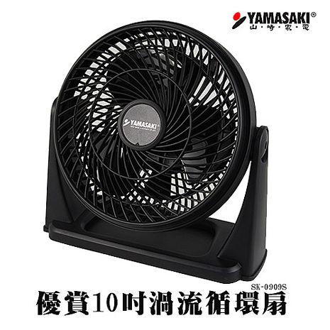 [YAMASAKI 山崎家電] 優賞10吋渦流循環扇 SK-0909S