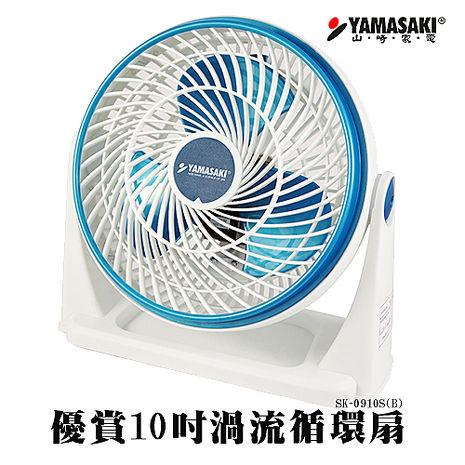 [YAMASAKI 山崎家電] 優賞10吋渦流循環扇 SK-0910S(B)