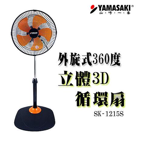 [YAMASAKI 山崎家電] 外旋360度12吋立體3D循環扇 SK-1215S