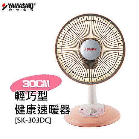【YAMASAKI 山崎家電】30cm(12吋)輕巧型健康速暖器 SK-303DC