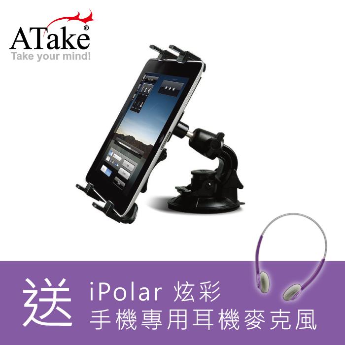 ATake - iPAD三合一腳架組【送iPolar 炫彩 手機專用耳機麥克風】活動頁