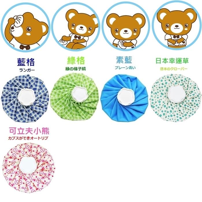【※可立敷組合】冷熱兩用敷袋Sx2+M x1入/熱水袋/冰袋/冰水袋(3入組幸運草x2+藍格x1)