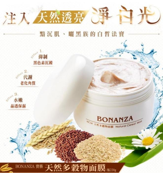 寶藝 BONANZA NCM天然多穀物面膜 220G【附刮棒】