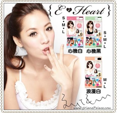 【E‧Heart】伊心夜寢美胸衣2件組優惠組【3款供選】