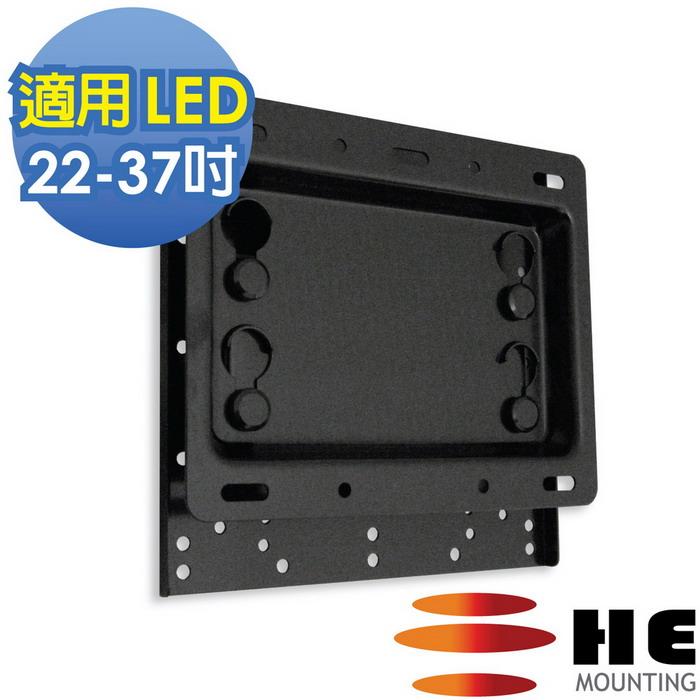 HE 液晶/電漿電視固定式壁掛架22~ 37吋(H2020L)