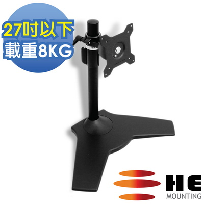 【HE】27吋以下LED/LCD鋁合金多功能桌上型支架(H011TS)