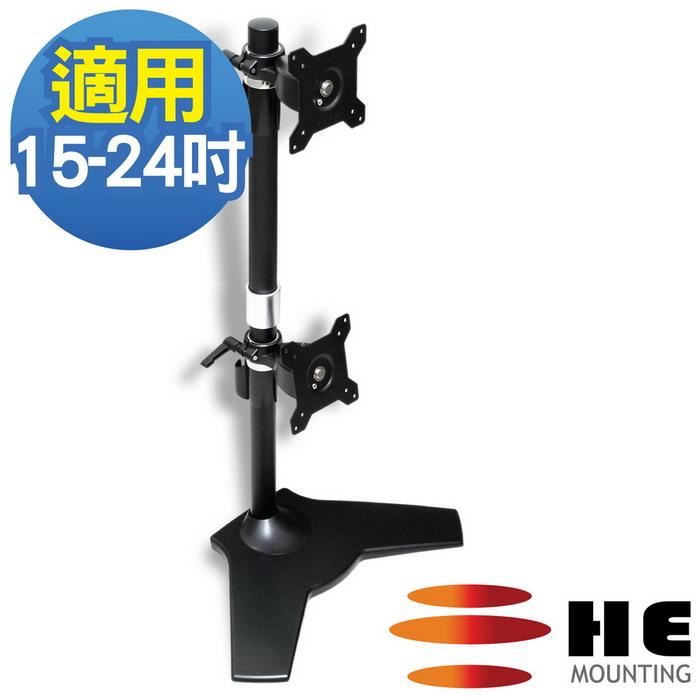 HE 15~24吋LED/LCD上下雙螢幕桌上型支架(H012TS)