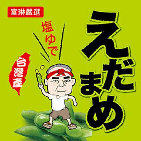 【富琳嚴選】外銷日本枝豆桑鹽味毛豆(200g/包,10包入)