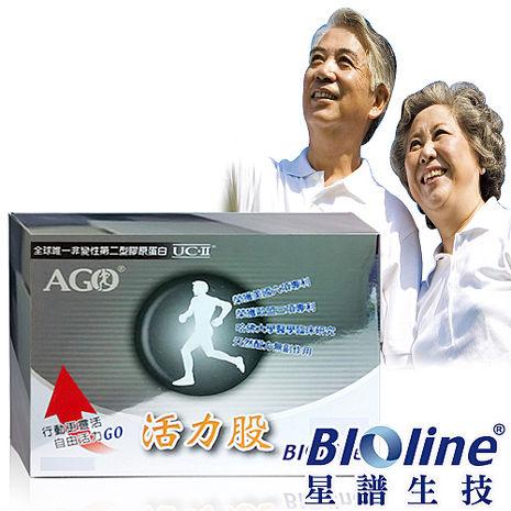 【BIOline星譜生技】活力股 UC-II非變性二型膠原蛋白(10顆)